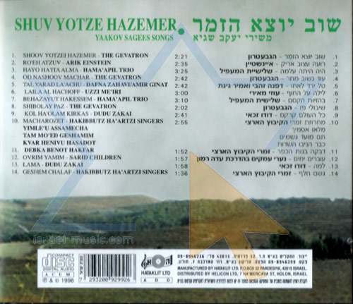 Shuv Yotze Hazemer Por Various