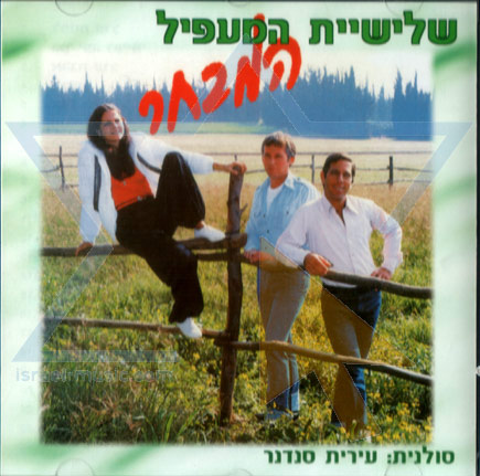 The Best of Ha'ma'pil Kibbutz Trio Par Ha'ma'apil Kibbutz Trio
