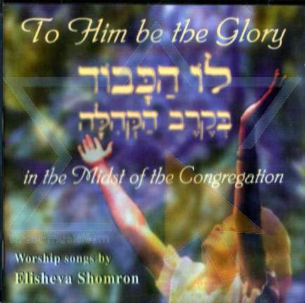 To Him Be the Glory لـ Elisheva Shomron