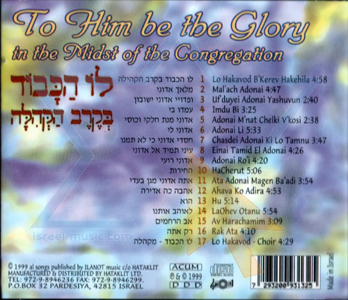 To Him Be the Glory by Elisheva Shomron