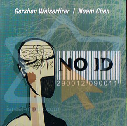 No ID के द्वारा Noam Chen