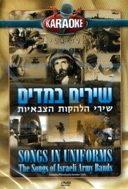 Songs in Uniform - The Songs of Israeli Military Groups لـ Various