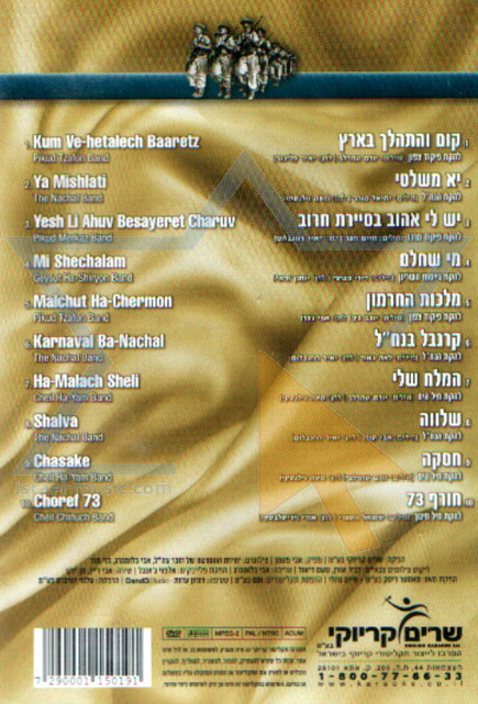 Songs in Uniform - The Songs of Israeli Military Groups - Various