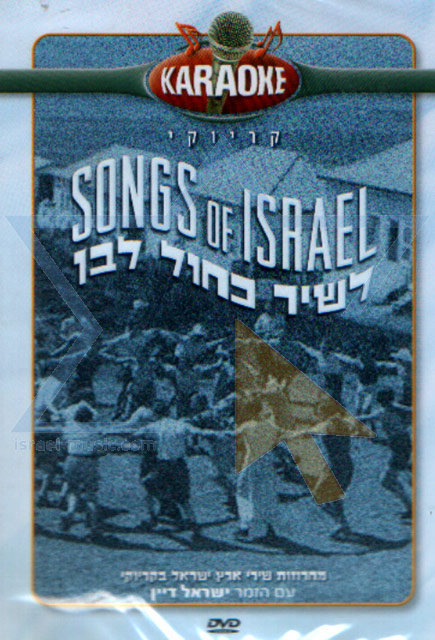 Songs of Israel by Various