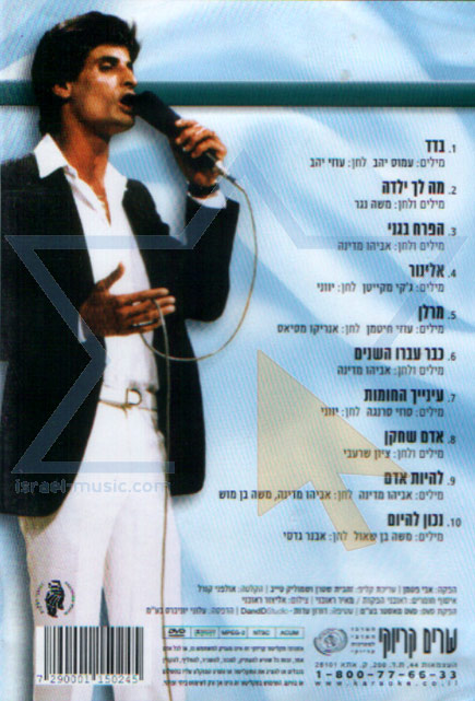 Singing Karaoke with Zohar Argov by Zohar Argov