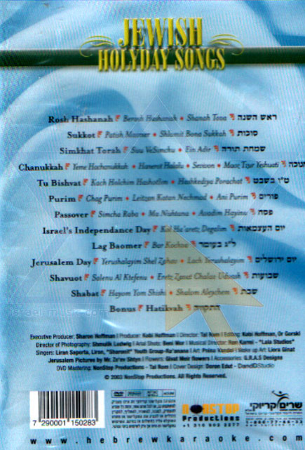 Jewish Holyday Songs by Various