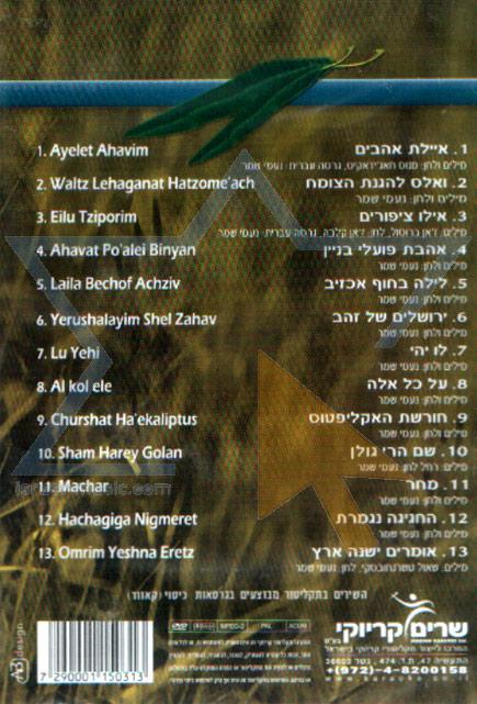 Churshat Ha'ekaliptus - The Songs of Neomi Shemer by Naomi Shemer