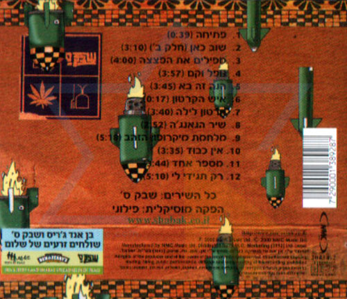 Cnaan 2000 by Shabak Samech