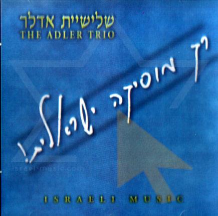 Israeli Music by The Adler Trio