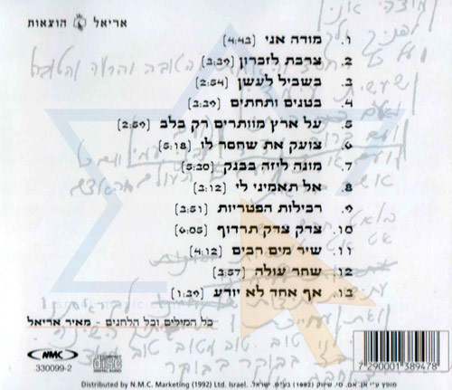 Meir Ariel מאיר אריאל שירי חג ומועד ונופל