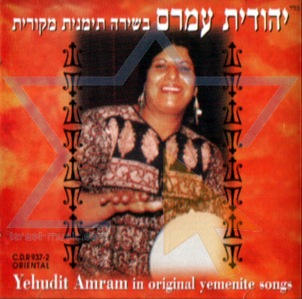 In Original Yemenite Songs by Yehudit Amram