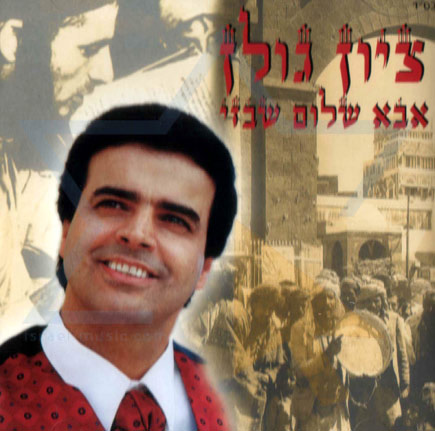 Aba Shalom Shabazi Par Zion Golan