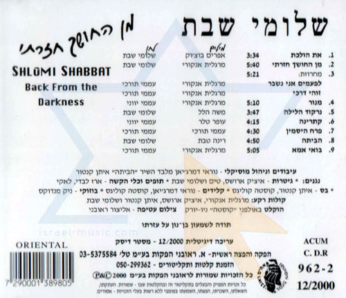 Back from the Darkness by Shlomi Shabat