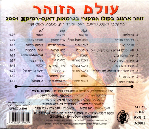 2001 Dance Remixes by Zohar Argov