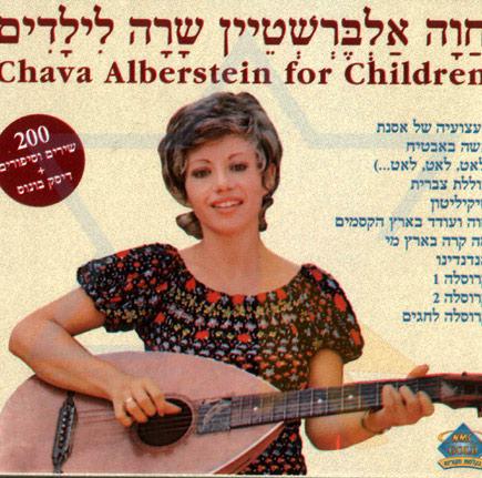 Chava Alberstein for Children لـ Chava Alberstein