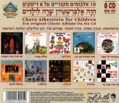 Chava Alberstein for Children Par Chava Alberstein