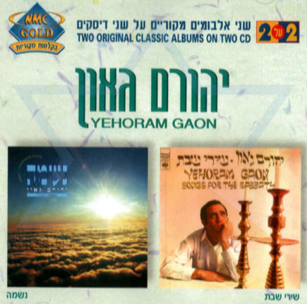 Songs for the Shabbat, Soul Por Yehoram Gaon