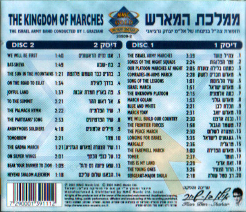 The Kingdom of Marches - The Israeli Army Band Conducted By I. Graziani