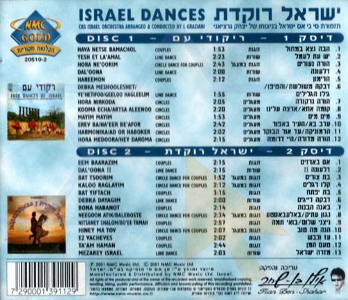 Israel Dances by Various