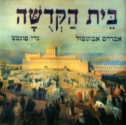The Holy House Par Avraham Abutbul