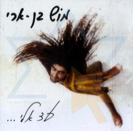 Ad Elai by Mosh Ben-Ari