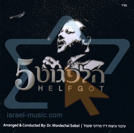 Helfgot 5 by Cantor Yitzchak Meir Helfgot