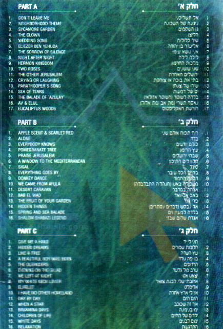 Israeli Legend by Izhar Cohen