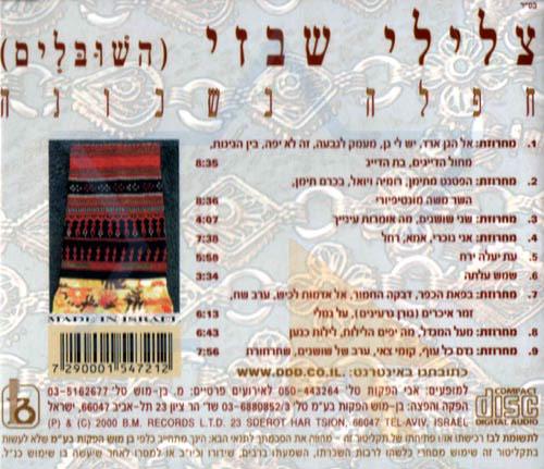 A Feast by Tszliley Shabazi (Hashubelim)