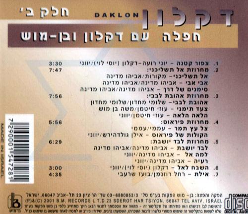 A Feast With Ben-Mosh - Part 2 by Daklon