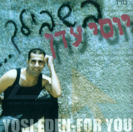 For You by Yossi Eden