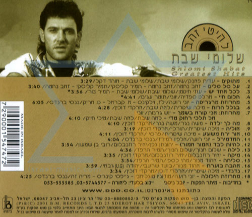 Greatest Hits by Shlomi Shabat