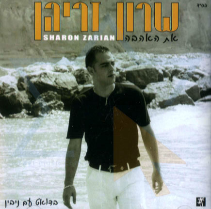 You Are My Love by Sharon Zarian