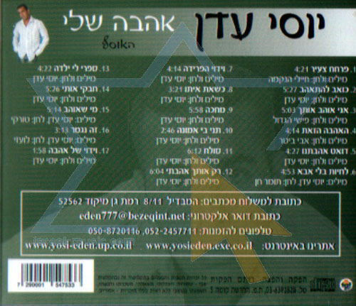 My Love - The Collection by Yossi Eden