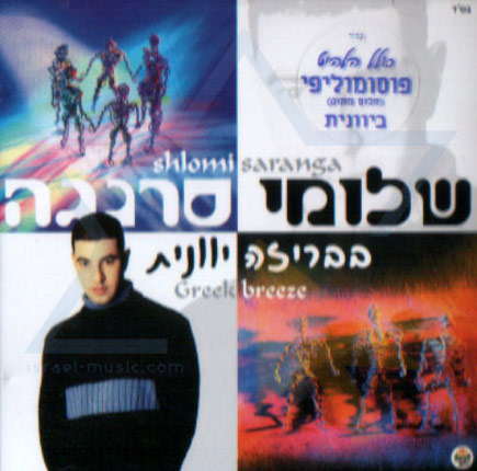 Greek Songs Collection by Shlomi Saranga
