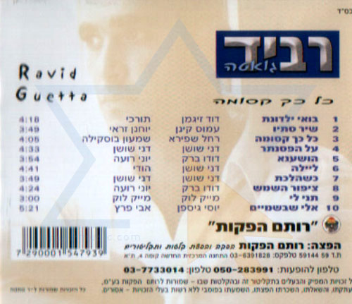 So Charming by Ravid Guetta