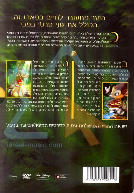 Bambi 1 + Bambi 2 by Various