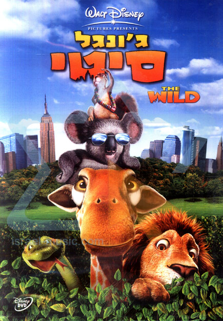 The Wild by Various