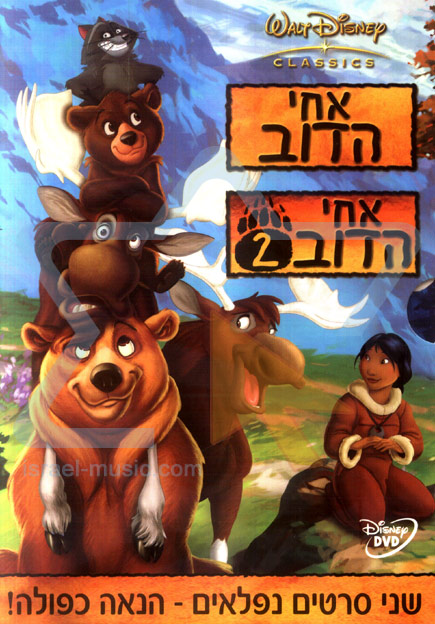 Brother Bear 1 + Brother bear 2 by Various