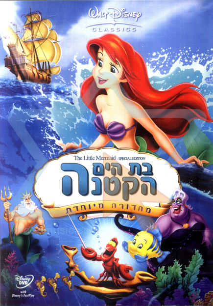 The Little Mermaid Por Various