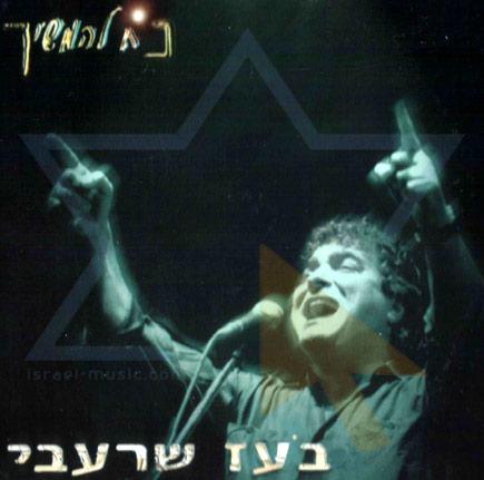Strength to Keep on - Boaz Sharabi