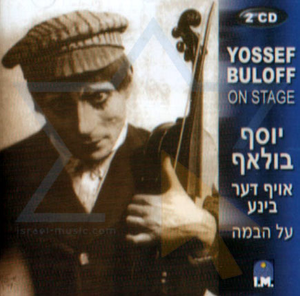 On Stage by Yossef Buloff
