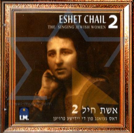 Eshet Chail 2 by Various