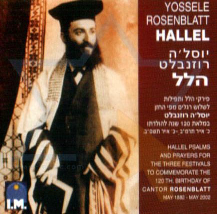 Hallel by Cantor Yossele Rosenblatt