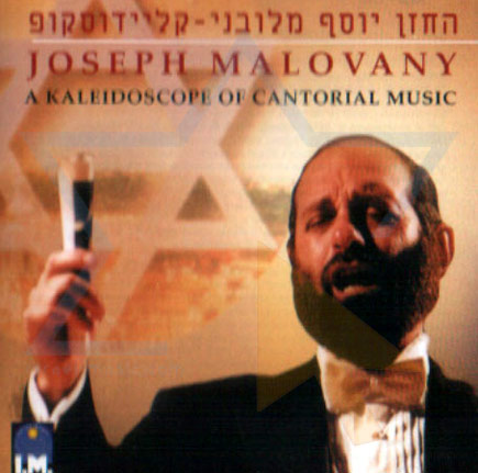 A Kaleidoscope of Cantorial Music لـ Cantor Joseph Malovany