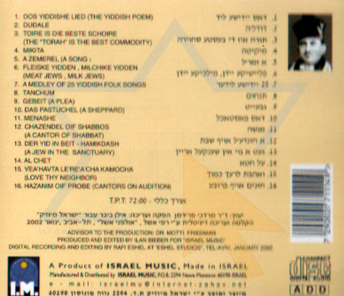 Jewish Folk Songs by Cantor Mordechai Hershman