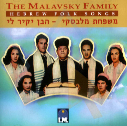 Hebrew Folk Songs لـ The Malavsky Family Choir