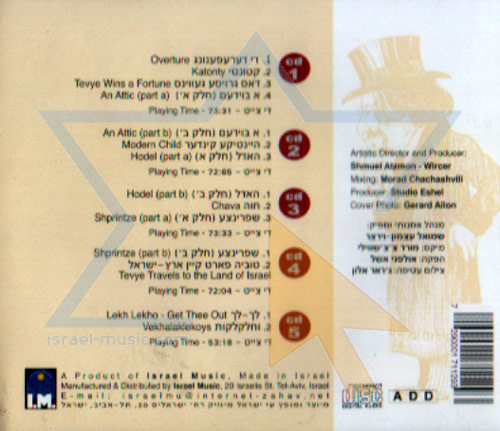 Tevye the Dairman by Shmuel Atzmon