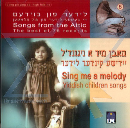 Sing Me a Melody-Yiddish Children Songs - Various