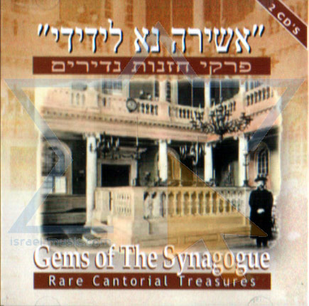Gems of the Synagogue Par Various