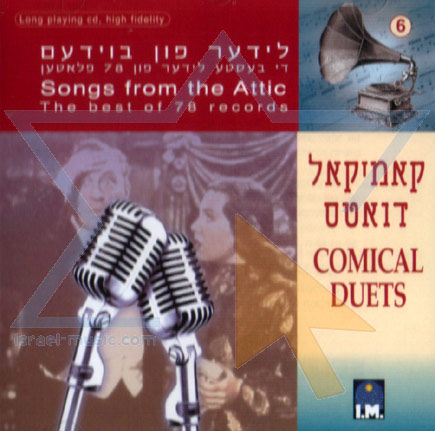 Comical Duets by Various